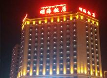 甘南明海饭店